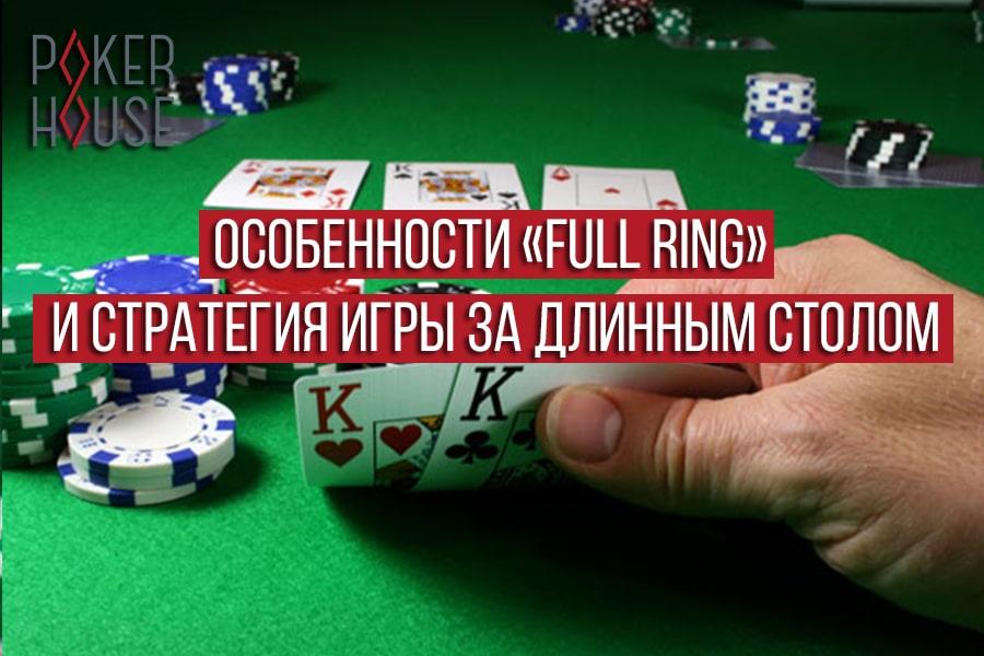 Особенности Full Ring и стратегия игры за длинным столом