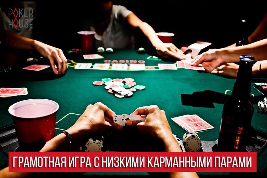 Грамотная игра с низкими карманными парами