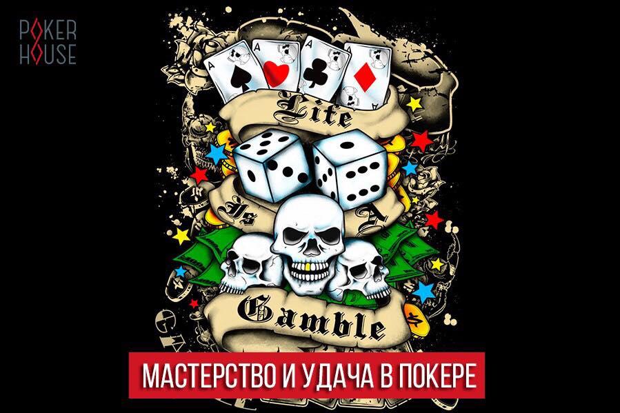 Мастерство и удача в покере