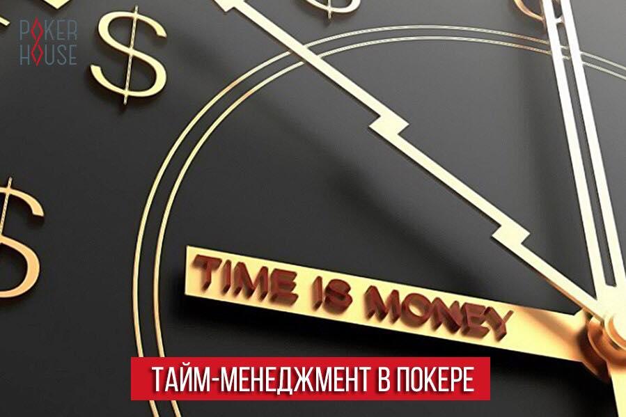 Тайм-менеджмент в покере
