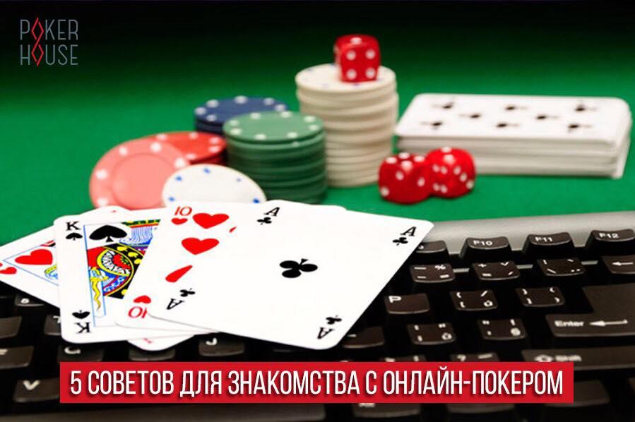 5 советов для знакомства с онлайн-покером