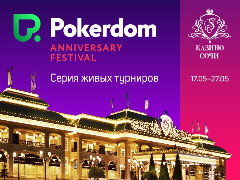 Pokerdom Anniversary Festival в Сочи