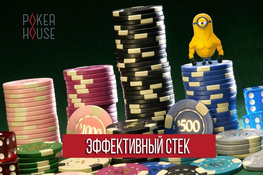 Эффективный стек в покере