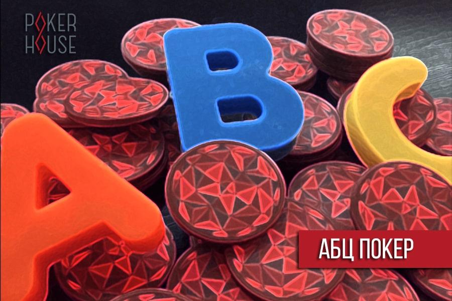 ABC покер - базовая стратегия