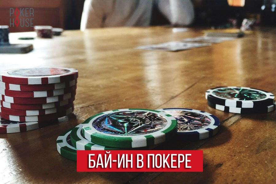 Бай-ин в покере: взнос игроков в турнирах и КЭШ играх