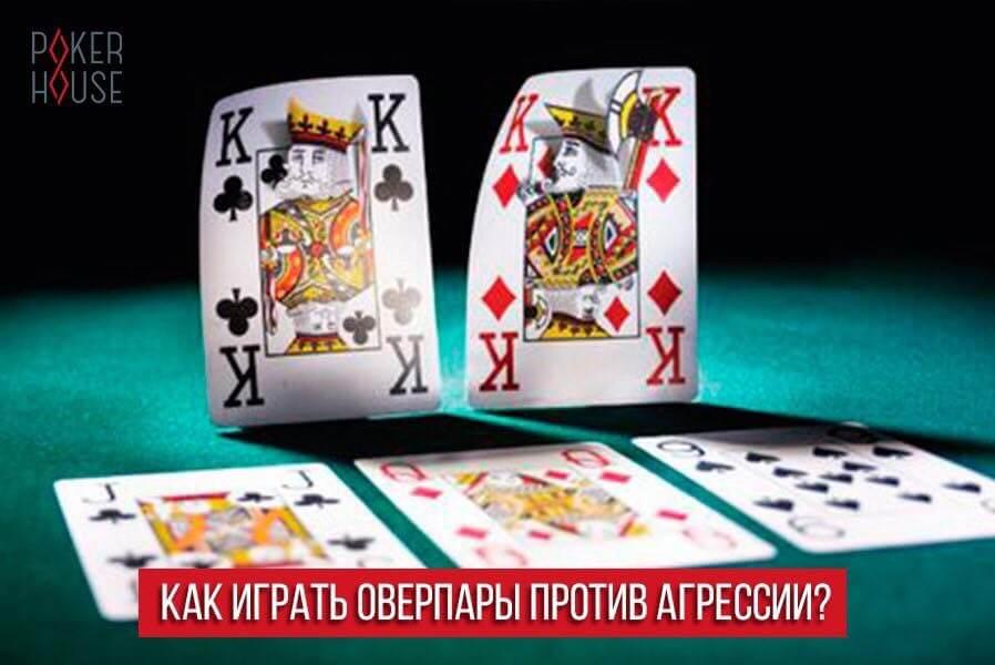 Покер правила игры для начинающих комбинации
