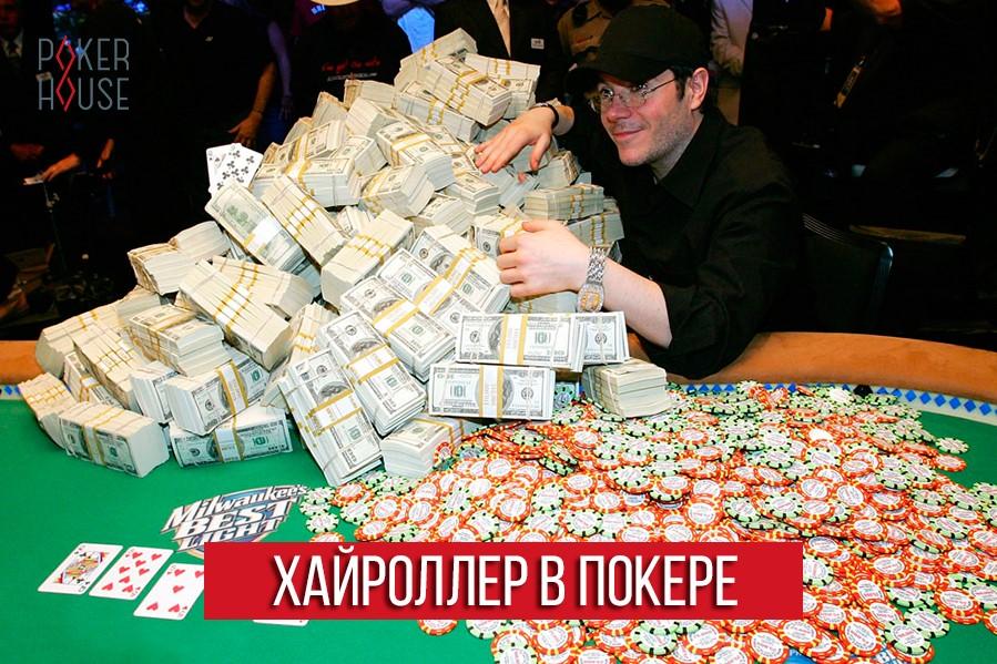 Хайроллер в покере