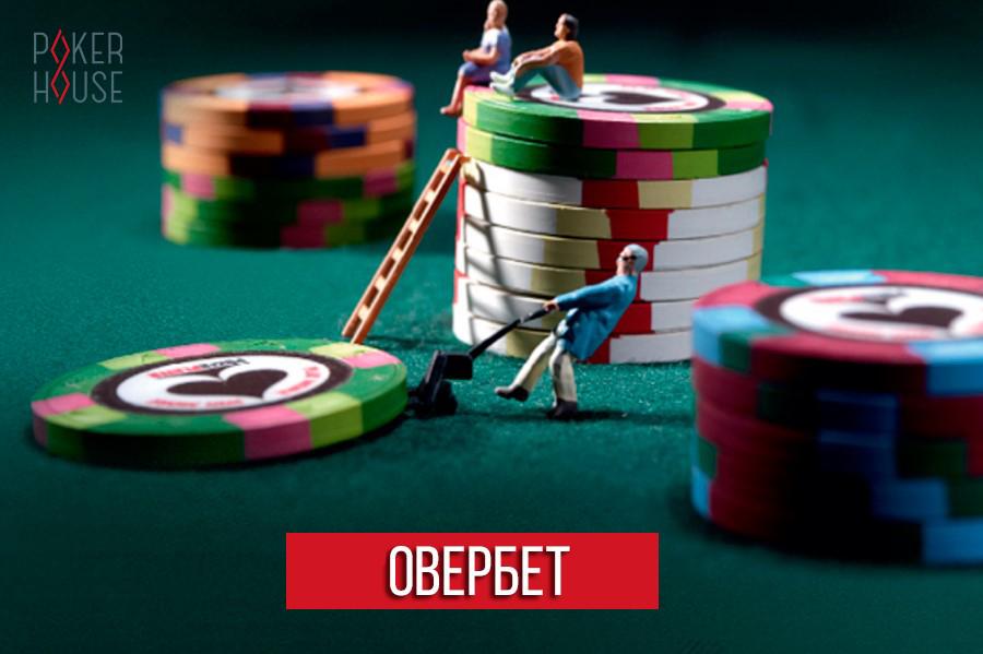 Овербет в покере
