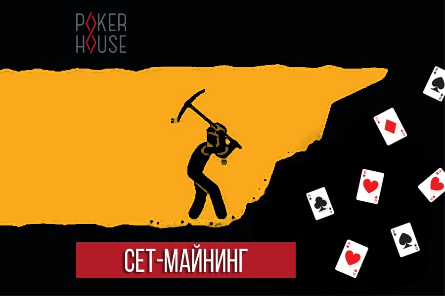 Сет майнинг в покере