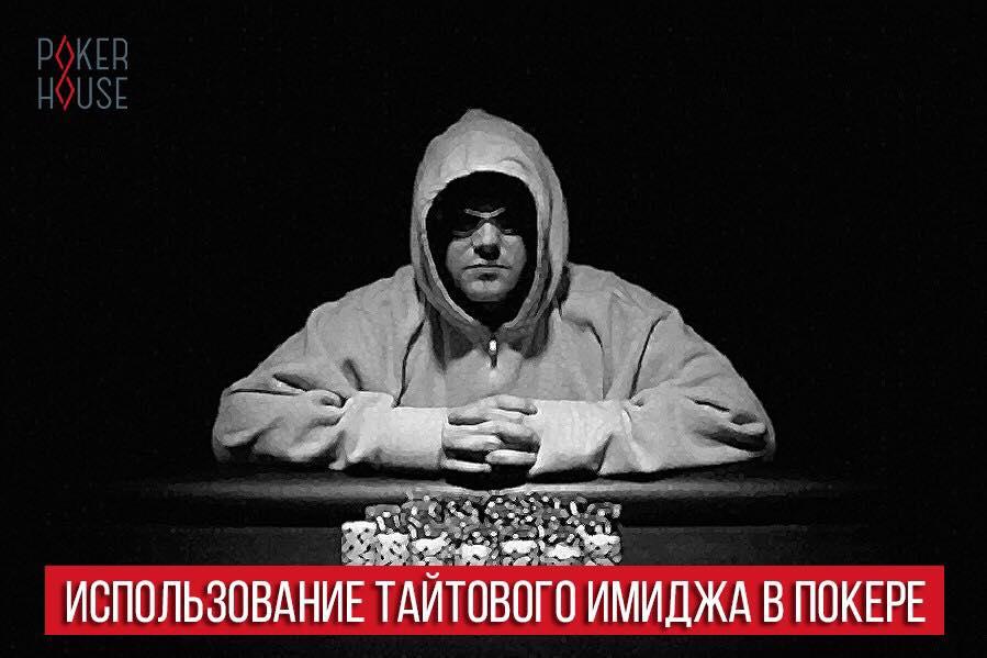 Использование тайтового имиджа в покере