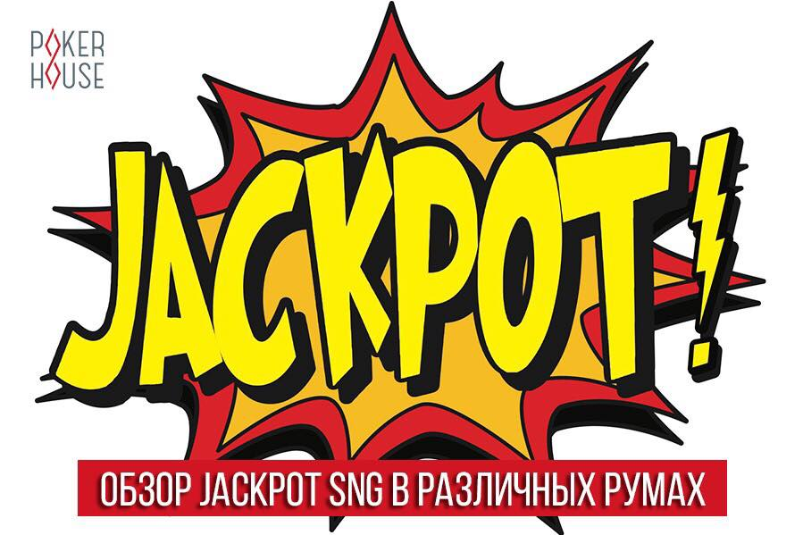 Jackpot SNG в различных румах