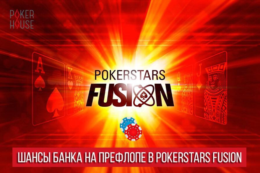 Шансы банка на префлопе в PokerStars Fusion