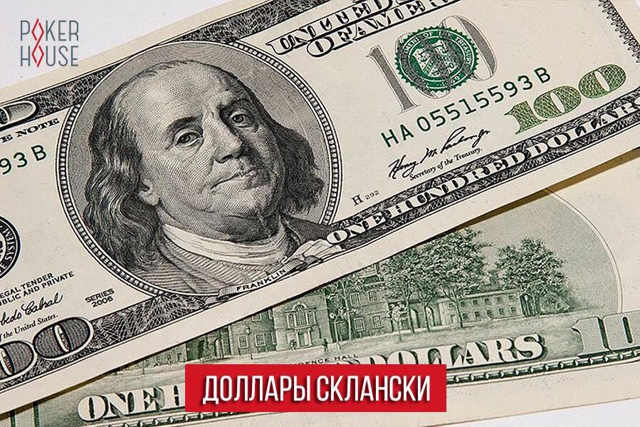 Доллары Склански