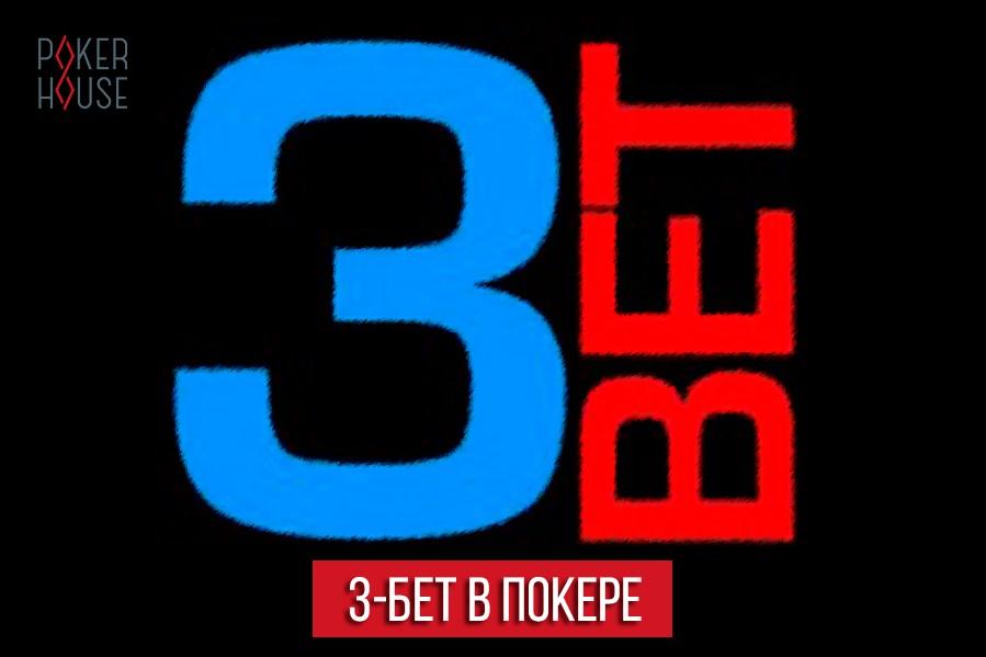 3-Бет в покере. Применение приема 3-бет в покере