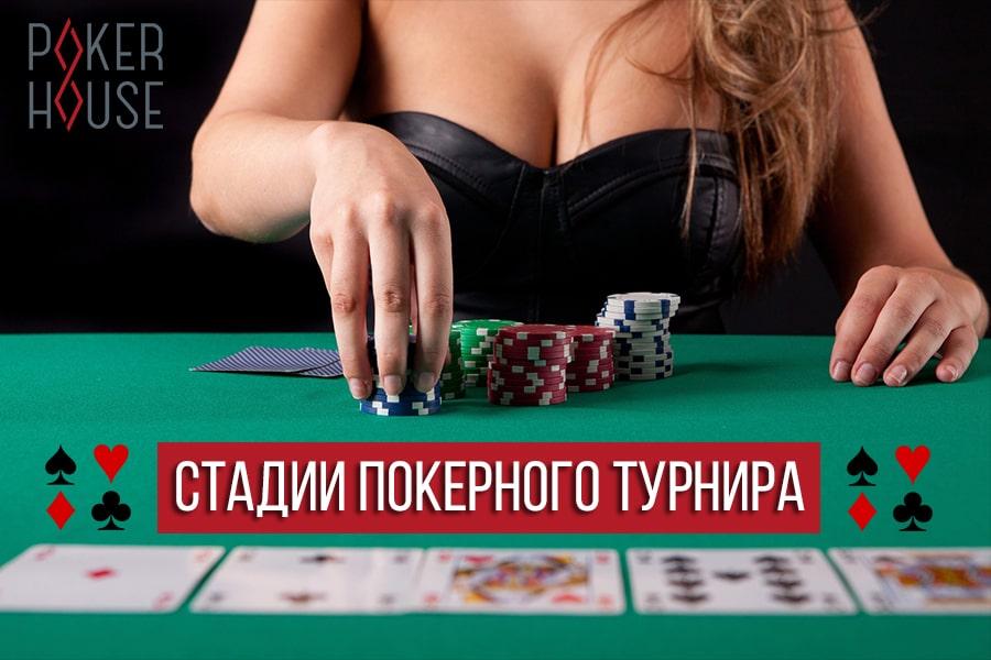 Стадии покерного турнира